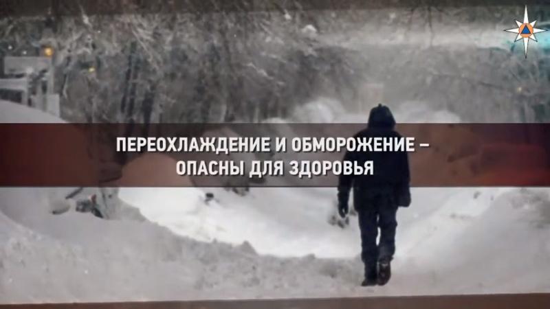 Соблюдайте правила безопасности в морозы